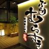 居酒屋ごはん ふらりむらさき 盛岡津志田店のおすすめポイント2