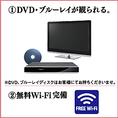 【DVD・ブルーレイ】DVD・ブルーレイを観ることができるお部屋もございます。数が限られていますので、事前予約をおススメします。 DVD・ブルーレイディスクは、お客様にてお持ちくださいませ。【無料WiFi完備】お仕事でのPC操作・スマホでの動画視聴などに是非ご利用くださいませ。