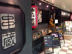 串蔵 新大阪駅の写真