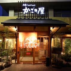 かごの屋 文京千石店のサムネイル画像