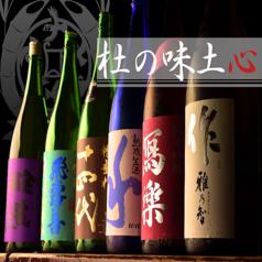 仙台旬感居酒屋 杜の味土心の特集写真