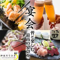 神楽乃うさぎ 浅草店のおすすめ料理1