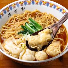 万葉軒 香港飲茶Diningのおすすめ料理1