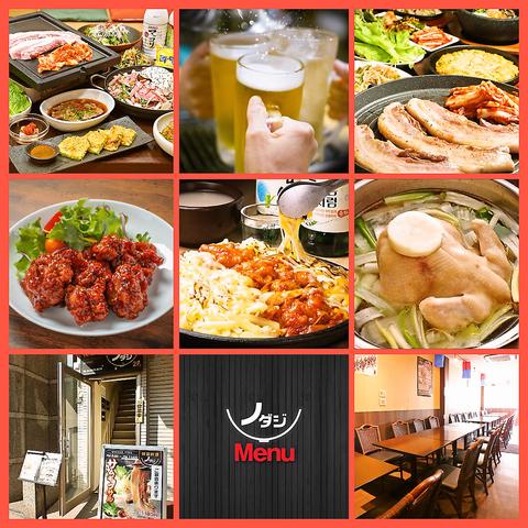 韓国料理 ノダジ