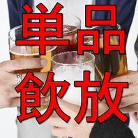 お気軽に…豪華70種!2H単品飲み放題1480円♪