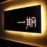 一期 イチゴ ichigo 八重洲口店のロゴ