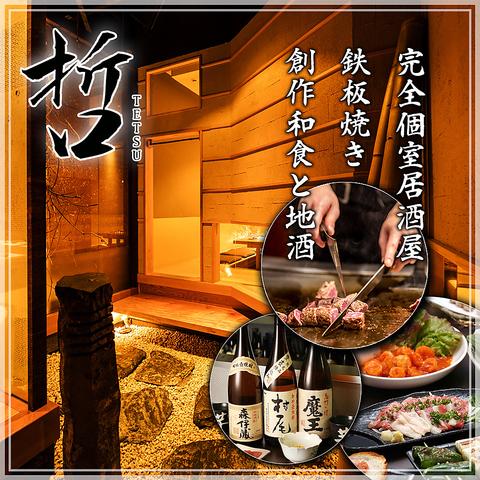 鉄板焼き 個室居酒屋 哲-tetsu- 浜松店