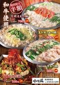 小間蔵 彦根駅前店のおすすめ料理3