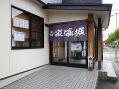 道とん堀 桜田西店 お好み焼きの写真