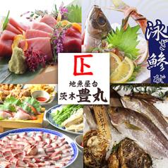 地魚屋台 茨木豊丸の写真