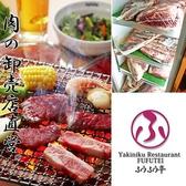 ふうふう亭 本厚木店 神奈川のグルメ