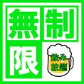 ◆驚愕プランが登場◆ コースじゃなくてOK!時間無制限飲み放題 通常2000円が驚きの【980円】