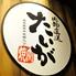 肉卸直送 焼肉 たいが 岐阜店のロゴ