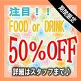◆今月限定クーポン◆ 当日OK&毎日OK!FOOD or DRINK どちらか【50%OFF】