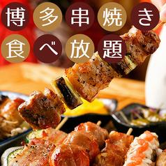 博多もつ鍋 野菜巻き串 まんまる 浜松駅前店の特集写真