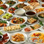 龍江飯店のおすすめ料理2