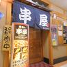 仙台焼鳥・串揚げ居酒屋 串屋のおすすめポイント2