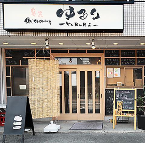 串揚げと天ぷらと料理に合う豊富なお酒をご用意!串天創作Dining ゆるりへどうぞ!