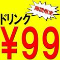 """◆今月限定クーポン◆ 当日OK&毎日OK!""""全60種"""" ドリンク何杯飲んでも1杯 驚きの【99円】"""