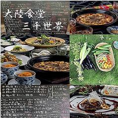 大陸食堂 三千世界のサムネイル画像