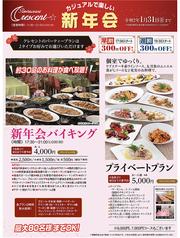 広島サンプラザ レストラン クレセントのコース写真