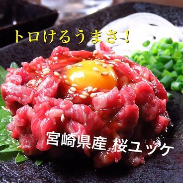 大衆バル ROSSOのおすすめ料理1