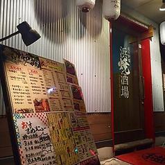浜焼酒場 熊本の雰囲気1