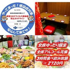 個室居酒屋 絆 KIZUNAの写真