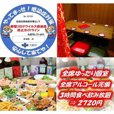 食べ飲み放題個室居酒屋 絆 ~KIZUNA~ 3時間食べ飲み放題2720円