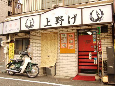 中華料理 上野げ