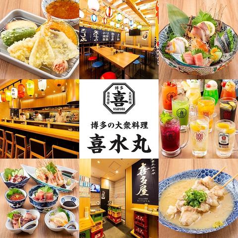 【福岡魚市場直送認定店】ゴマ鯖・天ぷら・モツ・焼鳥など、博多食材を活かした料理!!