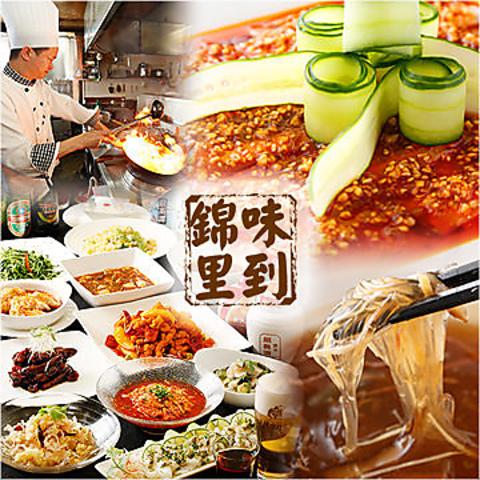 「上品で美味しい辛さ」の本場四川料理を楽しめるお洒落な中華ダイニング★