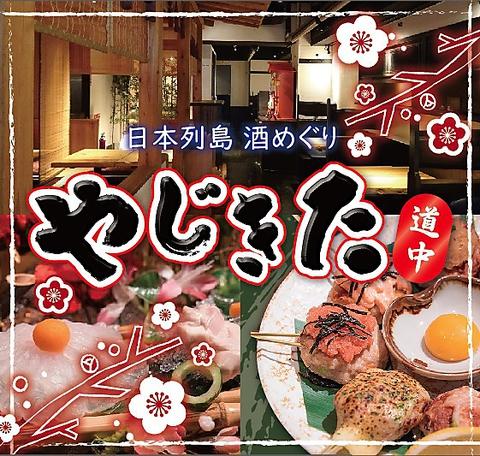 活魚と地鶏の専門店!日本酒90種 焼酎85種!日本列島 酒巡り★