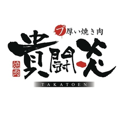 焼肉貴闘炎 新潟店の特集写真