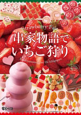 串家物語 ゆめタウン 廿日市店のおすすめ料理1
