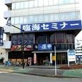 【116席★】 庄や 鴨宮南口駅前店
