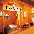 三ノ宮駅直結、ミント神戸8階で京の風を感じる豆富懐石料理店。八かく庵ミント神戸店では、お気軽にお食事頂けるテーブル席はもちろん、プライベート空間を大切にした掘りごたつ式の完全個室など。接待や会食、記念日やお誕生日のお祝い、ご家族でのお食事会など、様々なシーンでご利用頂けるお席をご用意しております。
