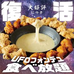 はるはる 札幌すすきの店のおすすめ料理1