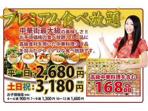中華街最大規模!300席のプレミアム中華料理が時間無制限で食べ放題!