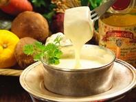 熟成和風チーズフォンデュはリピ率90%の大人気メニュー