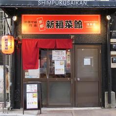 新福菜館 浅草店の雰囲気1