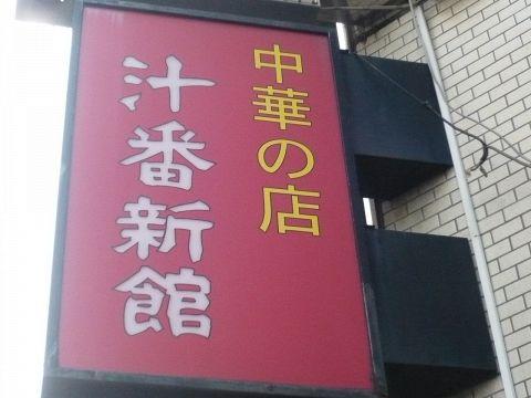 汁番新館>