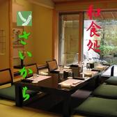 和食処 さいかちの詳細