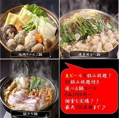 旬鮮市場直送 個室居酒屋 空のとりこ 新宿総本店のおすすめ料理1