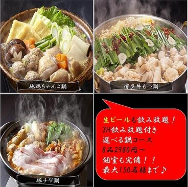 羽田市場直送 個室居酒屋 空のとりこ 新宿総本店のおすすめ料理1