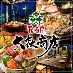 居酒屋 大森商店 西川田店の写真