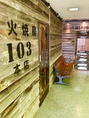 炭火焼鳥103 糸魚川本店の写真