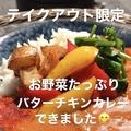 料理メニュー写真★テイクアウト限定★野菜たっぷりバターチキンカレー
