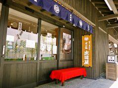 そば処庄司屋 御殿堰七日町店イメージ