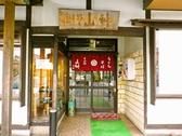 そば処 山科 本店の雰囲気2